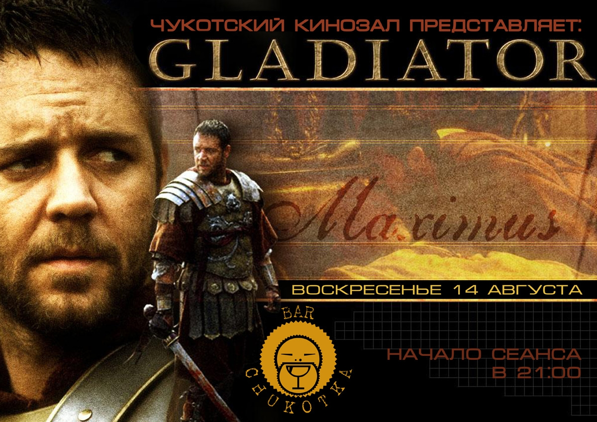 reaction paper of gladiator The visual accomplishment of titus shames gladiator, and its story is a whole heck of a lot better than the gladiator screenplay.